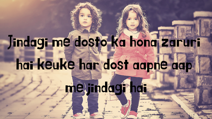 [Best] 20 Unique Friendship Quotes in Hindi with Images | दोस्ती की रंग दोस्तों के संग
