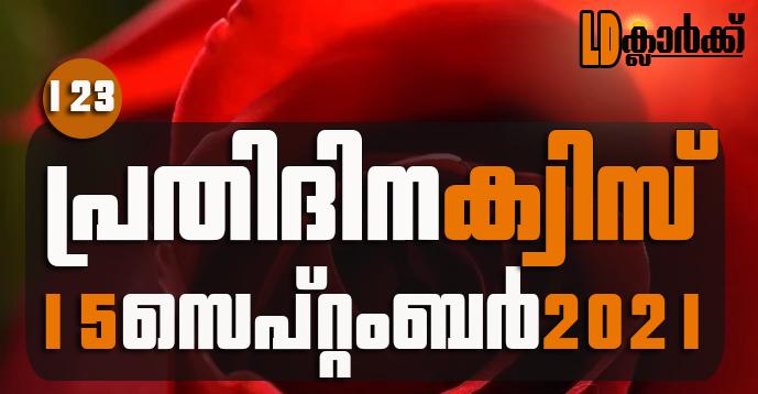 Kerala PSC   15 Sep 2021   Online LD Clerk Exam Preparation - Quiz-123