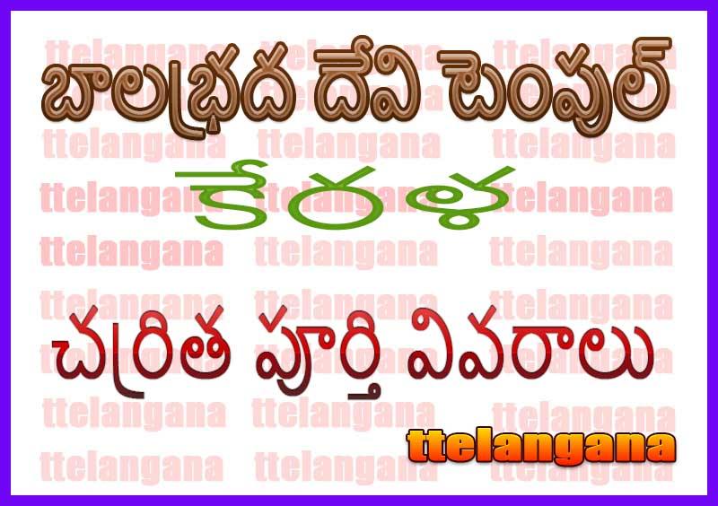 బాలభద్ర దేవి టెంపుల్ కేరళ చరిత్ర పూర్తి వివరాలు