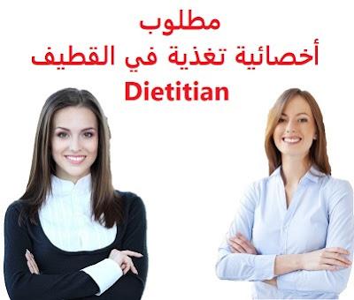 وظائف السعودية مطلوب أخصائية تغذية في القطيف Dietitian