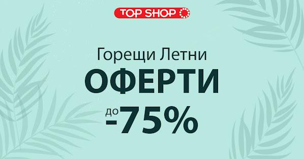 TopShop →  Горещи Летни Намаления до -75%  от 18 Юни 2021