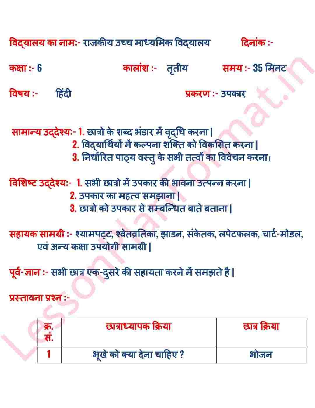Hindi Lesson Plan Class 6