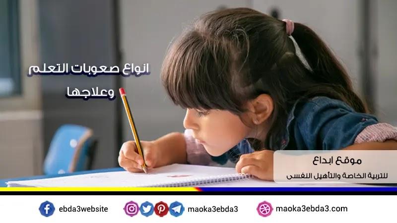 صعوبات الكتابة ،صعوبات التهجئة،صعوبات القراءة