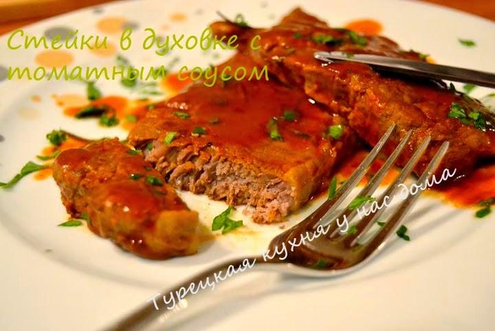 мясо в духовке с томатным соусом