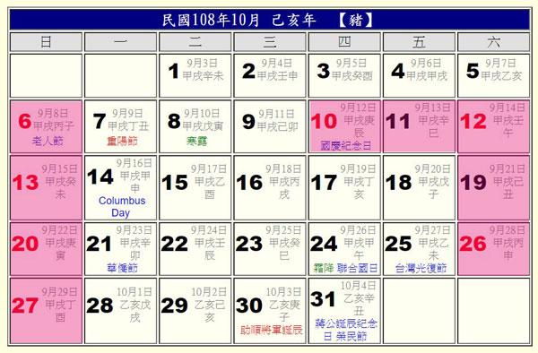 分享星 : 2019年10月辦公日曆&天象表