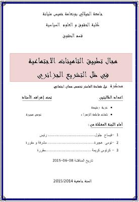 مذكرة ماستر: مجال تطبيق التأمينات الاجتماعية في ظل التشريع الجزائري PDF