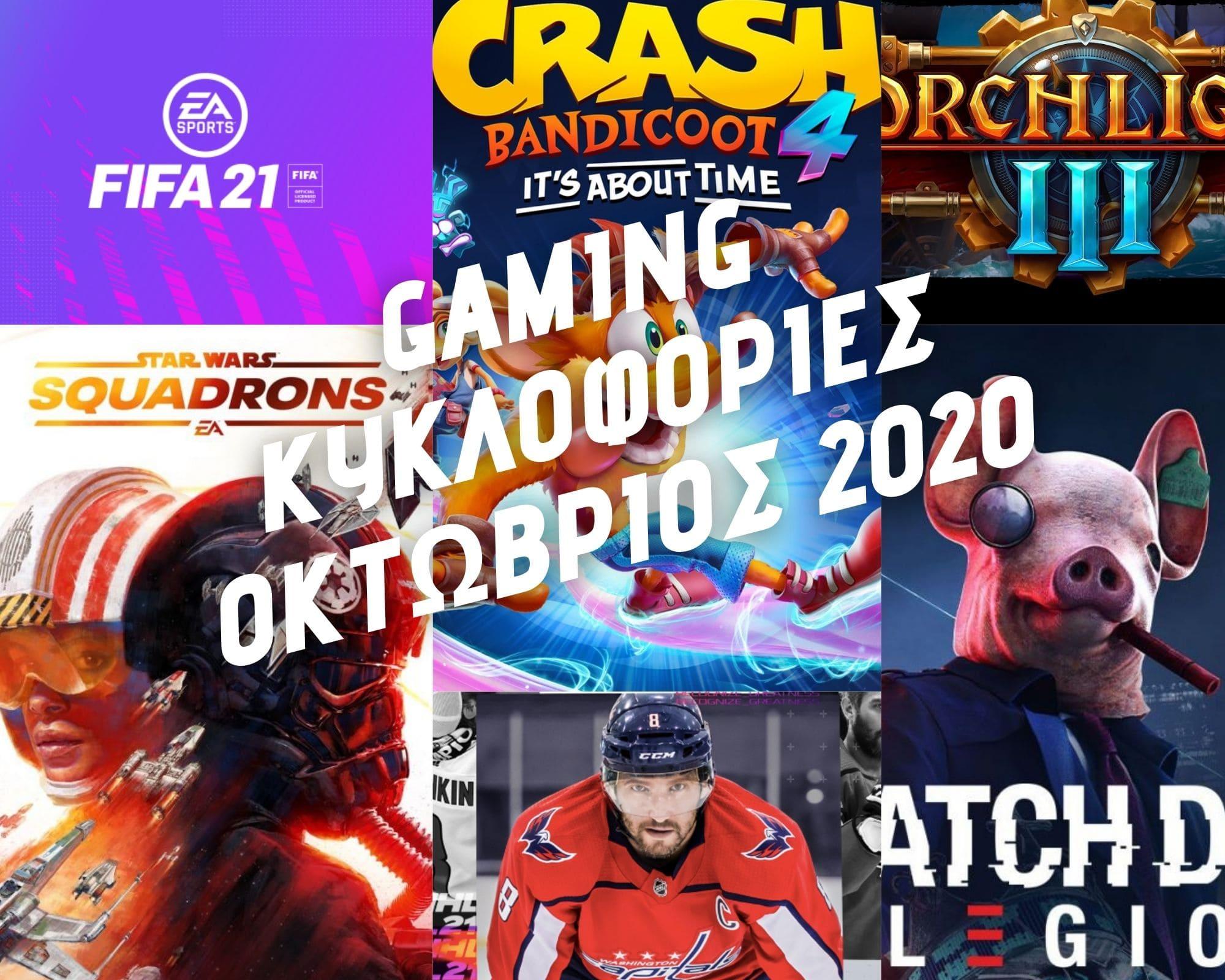Gaming κυκλοφορίες Οκτώβριος 2020