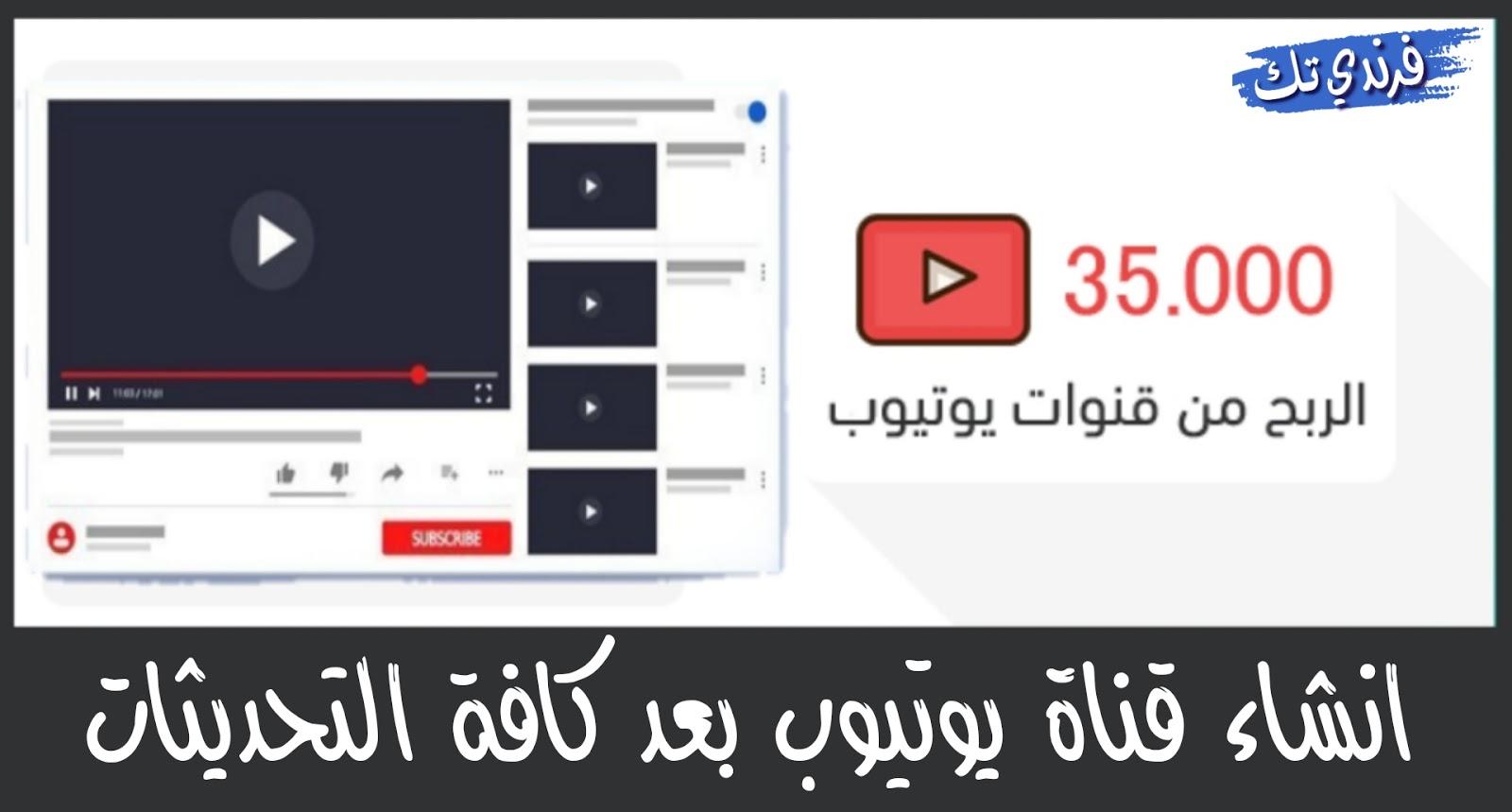 إنشاء قناة على اليوتيوب بعد كافة التحديثات || دليل شامل وتفصيلي