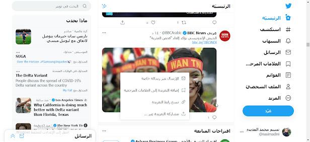 طريقة الاقتباس في تويتر عن طريق نسخ أو عمل ريتويت للتغريدة 2022