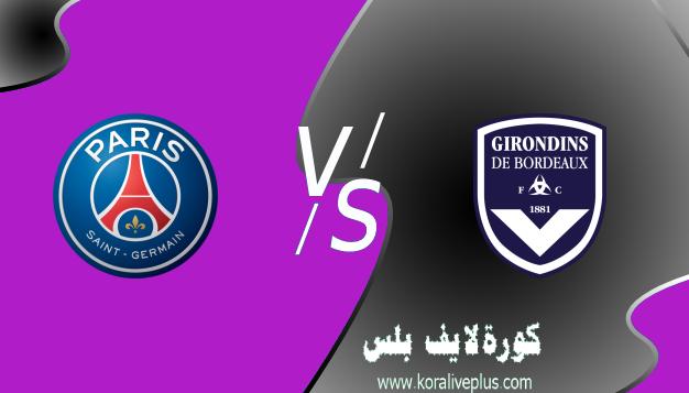 مشاهدة مباراة باريس سان جيرمان وبوردو بث مباشر اليوم 03-03-2021 في الدوري الفرنسي