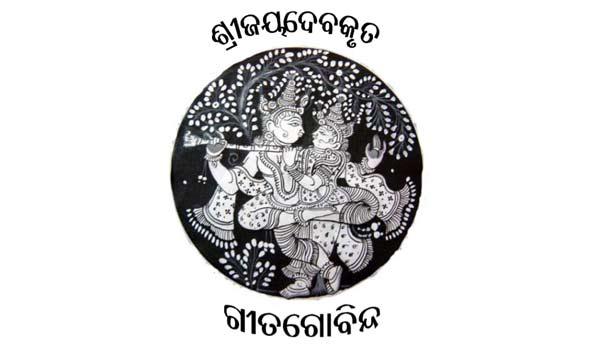 Geeta Gobind Odia Book PDF Free Download || Geeta Gobind Odia || Sri Jay dev Kruta