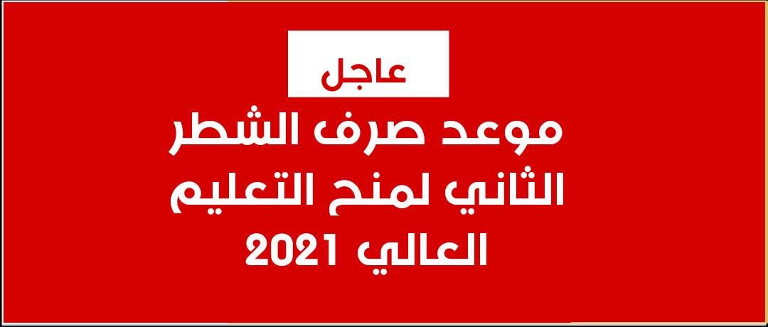 عاجل : موعد صرف الشطر الثاني لمنح التعليم العالي 2021