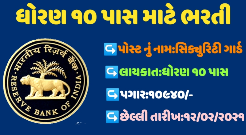 Rbi recruitment 2021, reserve bank of india recruitment 2021,rbi security guard recruitment 2021,rbi recruitment apply online,rbi recruitment, rbi job