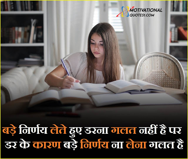 ,focus study quotes, zero motivation to study, entrepreneurial motivation examples, i am not motivated to study,Motivational Quotes In Hindi For Students Studying