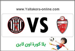 مشاهدة مباراة الاهلي والجزيرة بث مباشر كأس السوبر الإماراتي