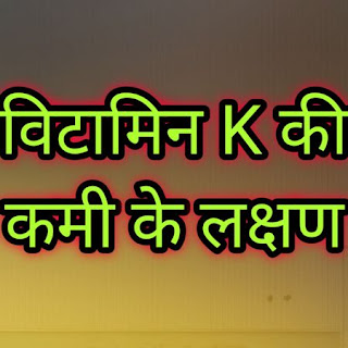 vitamin-k-ki-kami-ke-lakshan-in-hindi
