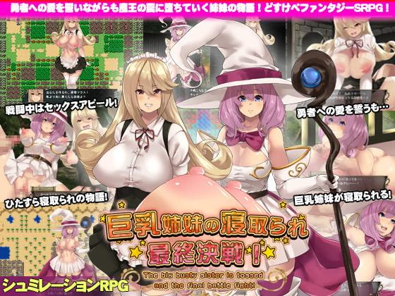 [H-GAME] Big Busty Sisters' Final Cucking Battle JP