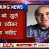 सुप्रीम कोर्ट के फैसले को खुले मन से स्वीकर करना चाहिए - आईएएस रमेश मिश्र | INA NEWS || live