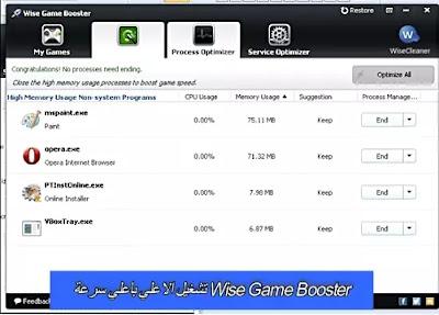 Wise Game Booster تشغيل الاعلي باعلي سرعة