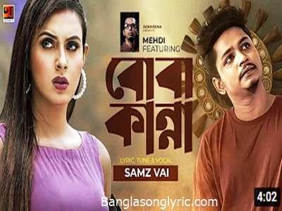 Boba Kanna Bangla Lyrics by Samz Vai (বোবা কান্না )