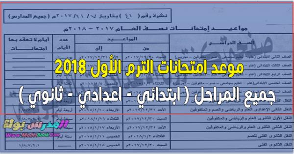 موعد امتحانات الترم الأول 2018 جميع المراحل