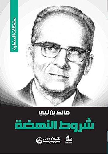 تحميل كتاب شروط النهضة لمالك بن نبي pdf