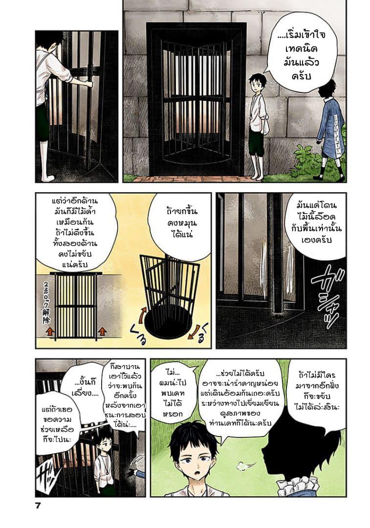 อ่านการ์ตูน Shadows House ตอนที่ 37 หน้าที่ 7