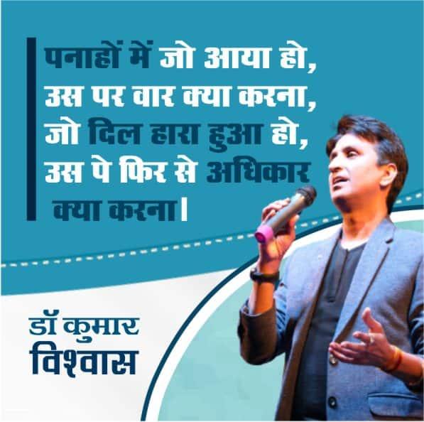 kumar vishwas poetry in hindi