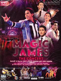 บันทึกการแสดงสด เจมส์ จิรายุ Magic James The Concert (2015)