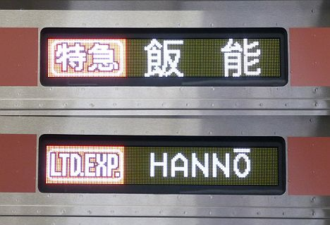 東急東横線 特急 飯能行き 5050系