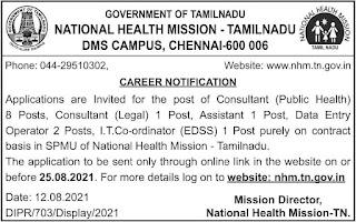 NHM TN Recruitment 2021 13 DEO Posts