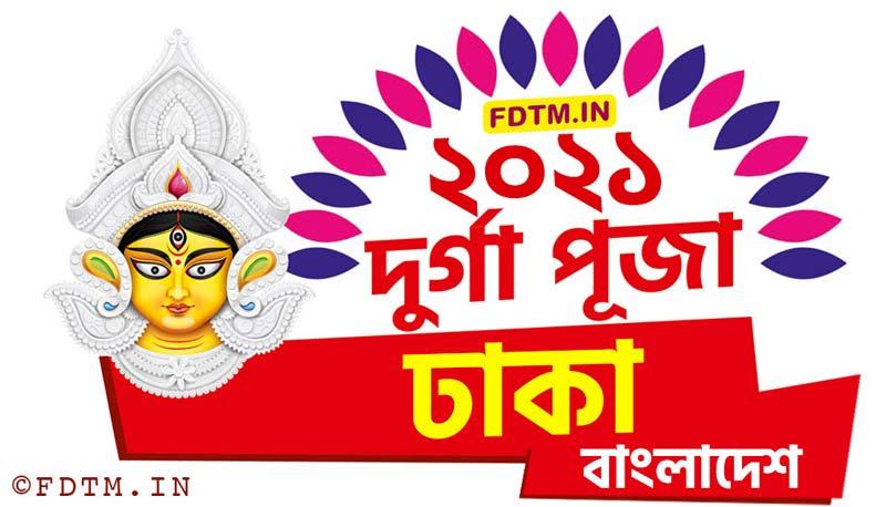2021 Dhaka Bangladesh Durga Puja Date and Time