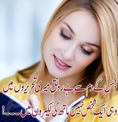 Urdu Shayari | Urdu Sad Poetry | Sad Shayari | 2 lines Shayari | 2 Lines Poetry | Poetry Pics | Girls Poetry | Sad Love Poetry - Urdu Poetry World,Urdu poetry best, Urdu poetry bewafa, Urdu poetry barish, Urdu poetry for love, Urdu poetry ghazals, Urdu poetry Islamic, Urdu poetry images love, Urdu poetry judai, Urdu poetry love romantic, Urdu poetry new, poetry in Urdu