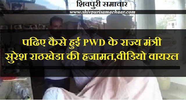पढिए कैसे हुई PWD के राज्य मंत्री सुरेश राठखेडा की हजामत, वीडियो वायरल