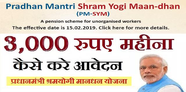 shramyogi mandhan yojana मिलेंगे ₹3000 महीना अभी करें ऑनलाइन पंजीकरण
