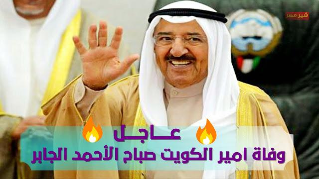 عاجل وفاة امير الكويت صباح الأحمد الجابر الان - حقيقة خبر وفاة امير الكويت