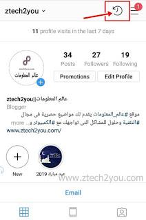 استرجاع-صور-فيديوهات-الاستورى-التى-انتهت-مدتها-الانستقرام-instagram-stories