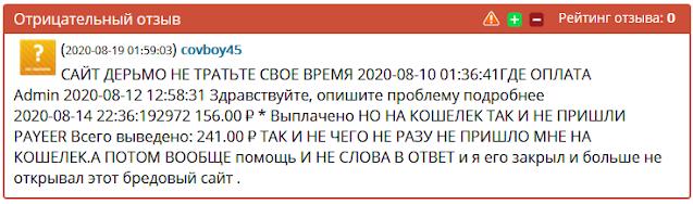Отзывы и информация о сайте lamatop.com