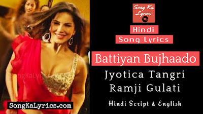 battiyan-bujhaa-do-lyrics