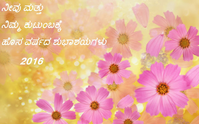 kannada new year greetings,kannada new year images 2016,kannada new year hd wallpapers,kannada new year hd images,Ecards Happy New Year,Free Happy New Year 2013 Wallpaper,Greetings And Happy New Year,Happy New Images,Happy New Year 2016,Happy New Year 2016 Desktop Wallpapers,Happy New Year 2016 Ecards Free,Happy New Year 2016 Graphics Free,Happy New Year 2016 Hd Pic,Happy New Year 2016 Hd Pics,Happy New Year 2016 Hd Wallpaper,Happy New Year 2016 Image,Happy New Year 2016 Images,Happy New Year 2016 Mobile Sms,Happy New Year 2016 Walpaper,Happy New Year 2016 Wishes,Happy New Year 2016 Wishes For Friends,Happy New Year Hd Wallpapers,Happy New Year Image,Happy New Year Images,Happy New Year Images 2016,Happy New Year Latest Wallpaper,Happy New Year Messages Sms,Happy New Year Pictures,Happy New Year Quotes,Happy New Year Quotes Wishes,Happy New Year Sms,Happy New Year Sms For Messages,Happy New Year Text Messages 2016,Happy New Year Wallpaper,Happy New Year Wallpaper Hd,Happy New Year Wish,Happy New Year Wishes,Happy New Year Wishes Greetings,Happy New Year Wishes Images,Happy New Year Wishes Messages,Happy New Years Wishes,Happy Newyear Images,Images Happy New Year,Images New Year Wishes,Images Of New Year Greetings,Images Of New Year Wishes,New Year 2013 Greetings Messages,New Year 2013 Greetings Sms,New Year 2016,New Year Greeting Quotes,New Year Greetings Image,New Year Greetings Images,New Year Image,New Year Images,New Year Images With Quotes,New Year Pic,New Year Quotes Images,New Year Sms Greetings,New Year Wallpaper,New Year Wallpapers,New Year Wish Sms,New Year Wished,New Year Wishes,New Year Wishes And Images,New Year Wishes Ecards,New Year Wishes Greetings Messages,New Year Wishes Images,New Year Wishing Sms,New Years Images,New Years Sms 2016,New Years Wishes Greetings Messages,New Years Wishes Quotes,New Years Wishes Quotes To Friends,News Years Wishes Quotes,Nice New Year Greetings,Nice New Year Wishes,Quotes Of Happy New Year,Sms For New Year Greetings,Sms New Year Wishes,Sms New Years,Wish U Happy New Year Wish Greetings,Wish You Happy New Year 2016 Wallpaper,Wishing A Happy New Year 2016,Wishing New Year Quotes,beautiful new year wishes,