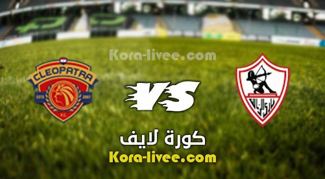 موعد ومشاهدة مباراة الزمالك وسيراميكا كليوباترا في الدوري المصري والقنوات الناقلة