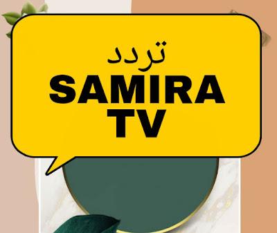 تردد قناة samira TV الجزائرية للطبخ التي تقدم وصفات طبخ رائعة على مدار الساعة.