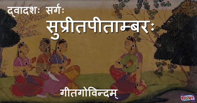 गीतगोविन्दम् द्वादशः सर्गः - सुप्रीतपीताम्बरः