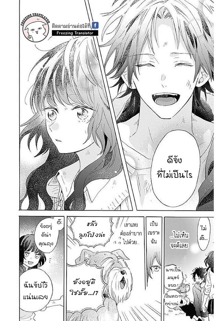 Kimi to Wonderland - หน้า 61