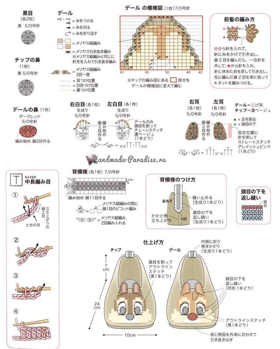 Схемы вязания комнатных тапочек с Чипом и Дейлом (2)