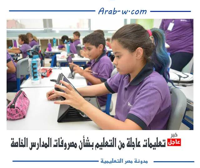 تعليمات عاجلة من التعليم بشأن مصروفات المدارس الخاصة