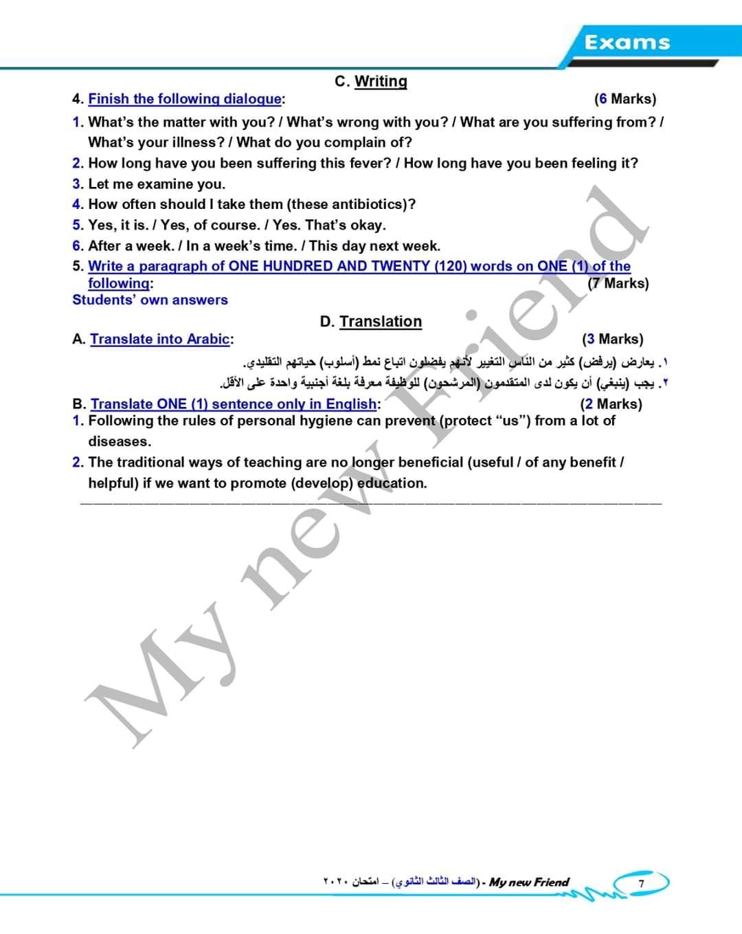 نموذج اجابة امتحان اللغة الانجليزية للثانوية العامة 2020 بتوزيع الدرجات 7