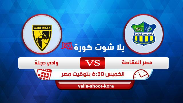 misr-elmaqasah-vs-wadi-degla