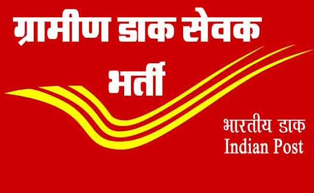 Indian Postal Recruitment