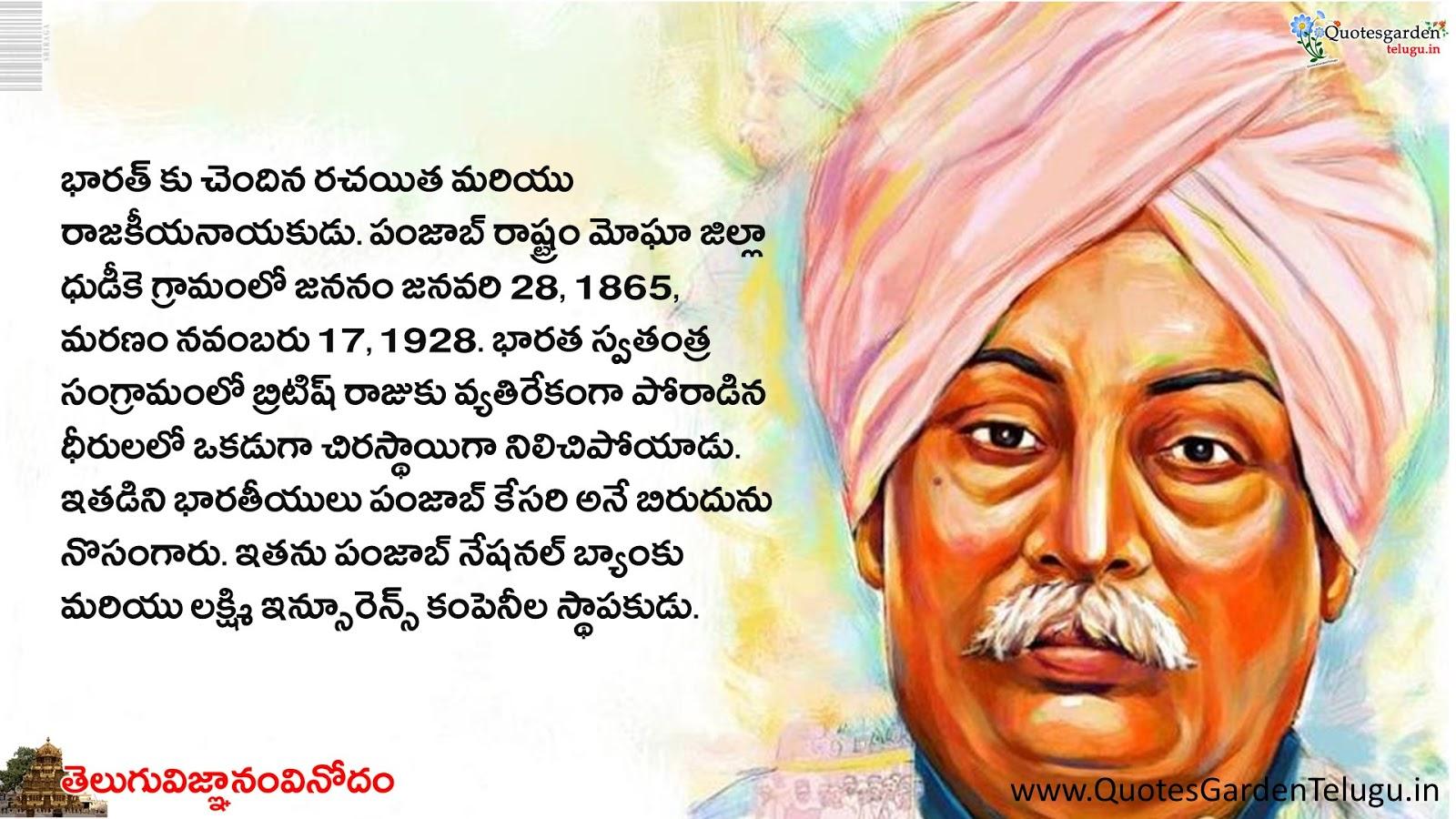 Lalalajpatirai Jayanthi information in telugu